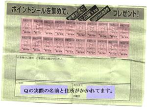Pointcard_2